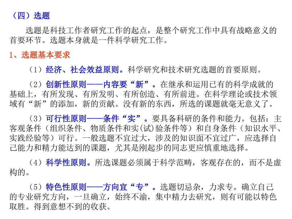 (二)写作构思 (三)拟定大纲. 1、论文题目. 引言. 2、论文中心思想. 1.材料与方法. 3、论文内容的层次和布局. 1.1. 4、论文读者. 1.2. 2.结果. 5、确定所写论文的格式.