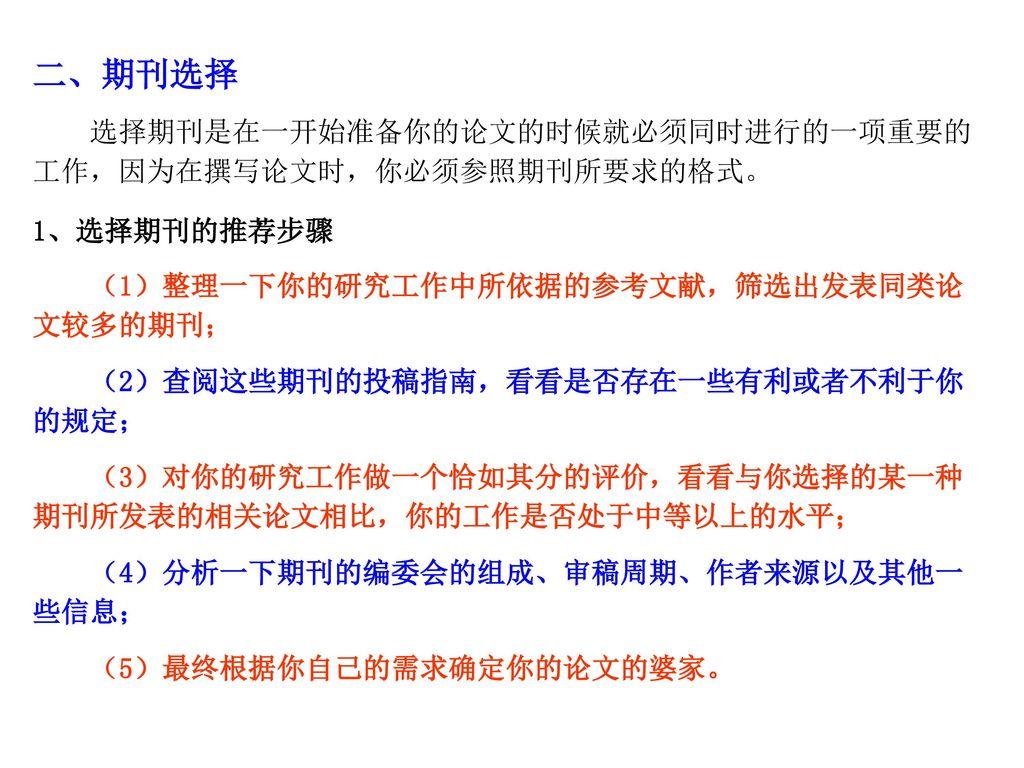 科技论文的投稿与发表 一、科技论文发表的途径 1、学术期刊的分类 SCI、EI 中文核心期刊 一般期刊 2、SCI简介