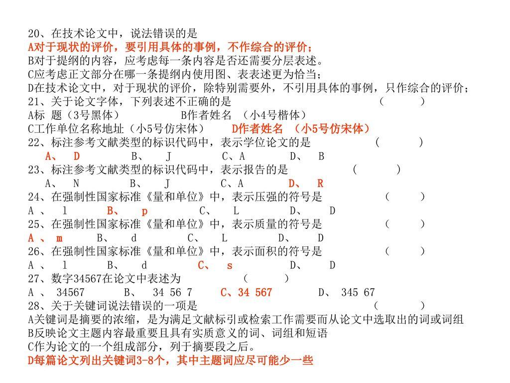 10、被引用文献在参考文献表中,正确的顺序排列是 ( )