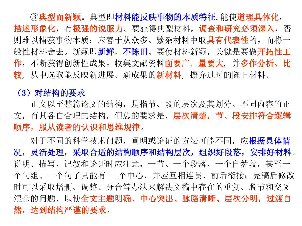 (2)对材料的要求