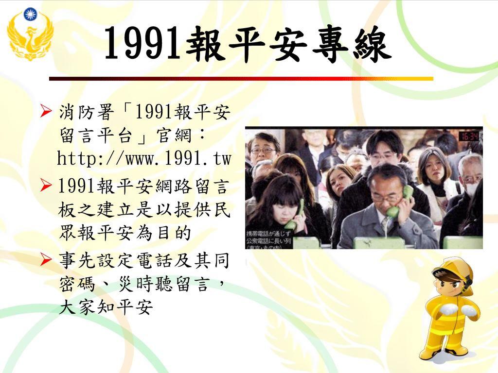 1991報平安專線 消防署「1991報平安留言平台」官網:http://www.1991.tw