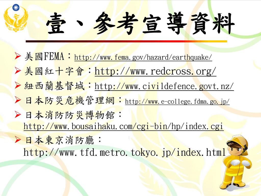 壹、參考宣導資料 美國FEMA:http://www.fema.gov/hazard/earthquake/