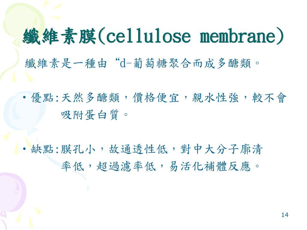 纖維素膜(cellulose membrane)
