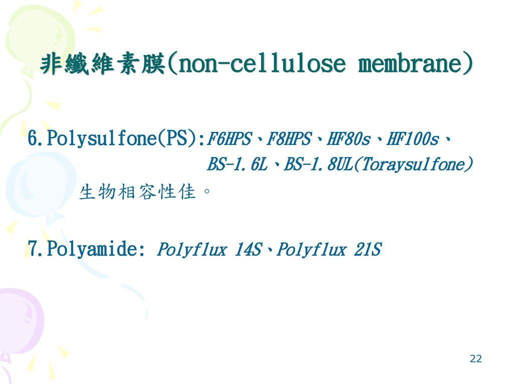 非纖維素膜(non-cellulose membrane)