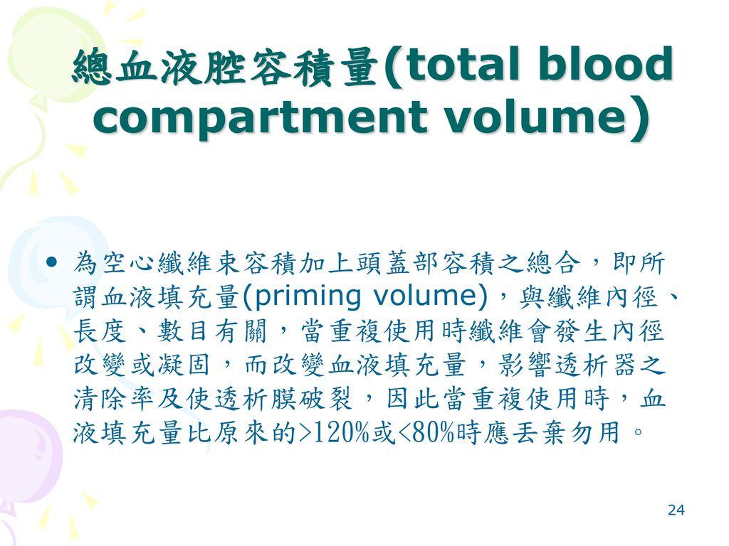 總血液腔容積量(total blood compartment volume)