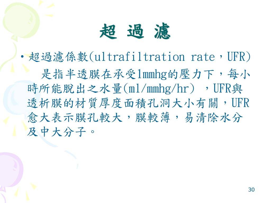 超 過 濾 超過濾係數(ultrafiltration rate,UFR)
