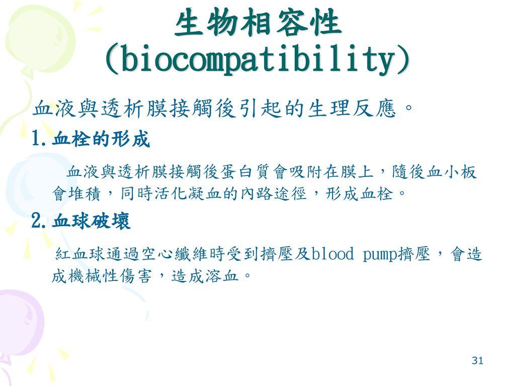 生物相容性(biocompatibility)