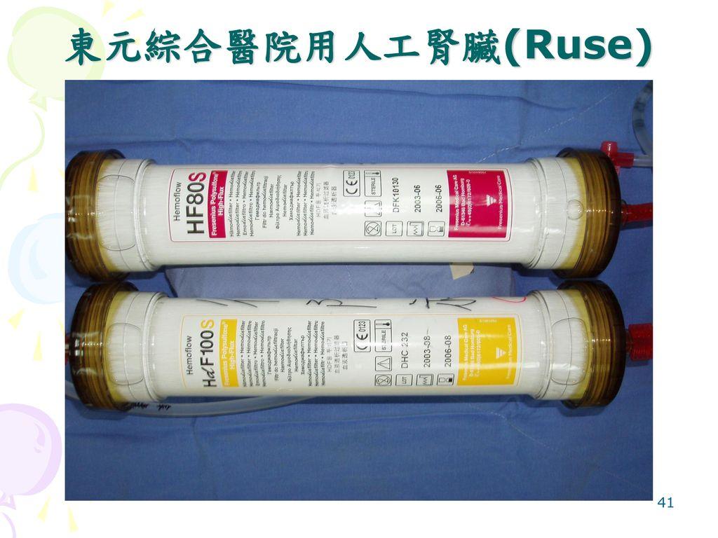 東元綜合醫院用人工腎臟(Ruse)