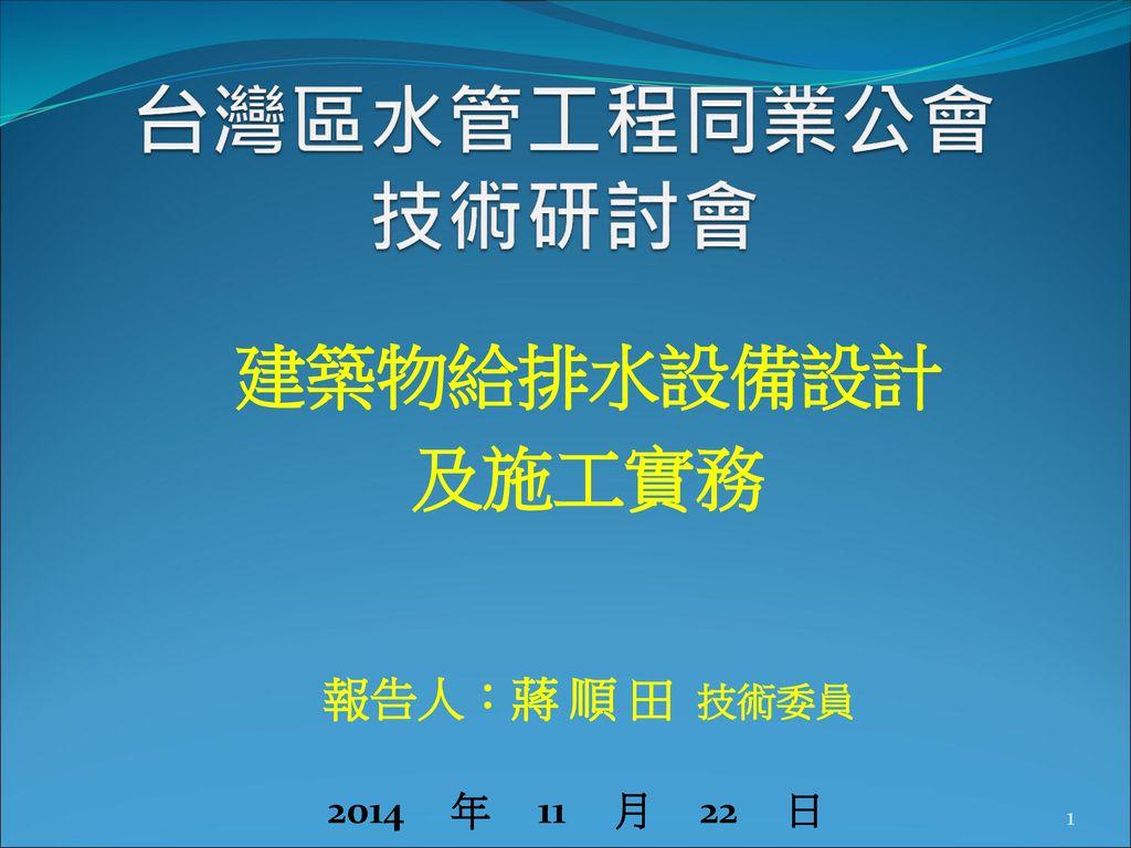 建築物給排水設備設計 及施工實務 報告人:蔣 順 田 技術委員