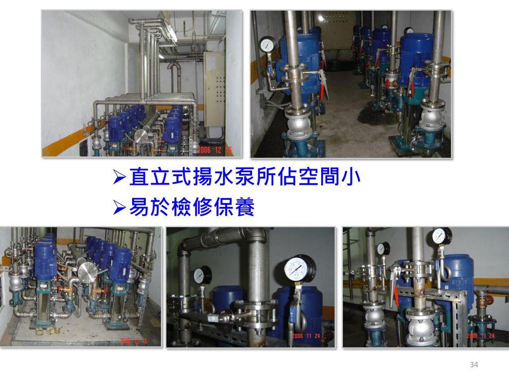 直立式揚水泵所佔空間小 易於檢修保養