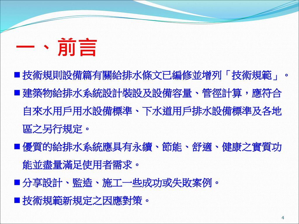 一、前言 技術規則設備篇有關給排水條文已編修並增列「技術規範」。