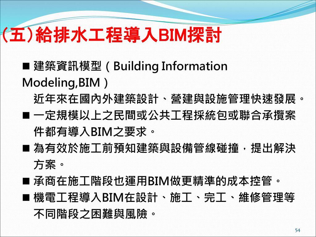 (五)給排水工程導入BIM探討 建築資訊模型(Building Information Modeling,BIM)