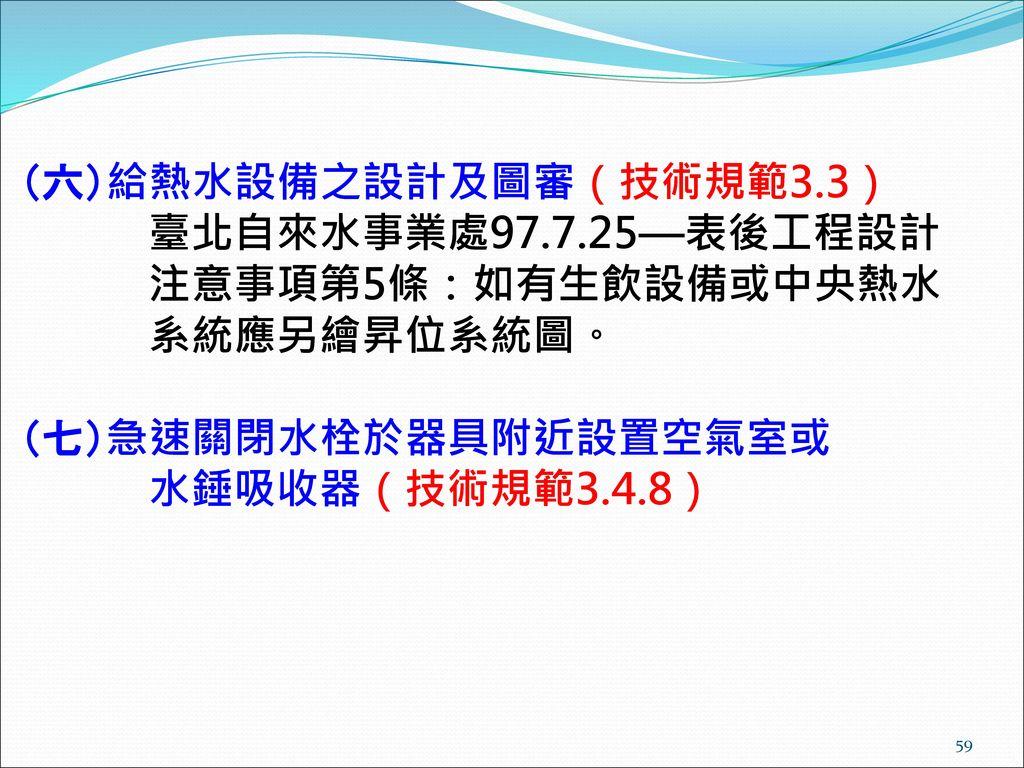 (六)給熱水設備之設計及圖審(技術規範3. 3) 臺北自來水事業處97. 7