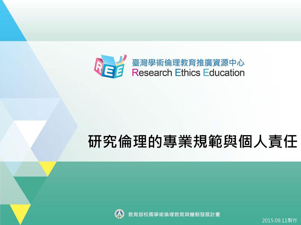 研究倫理的專業規範與個人責任 2015.09.11製作