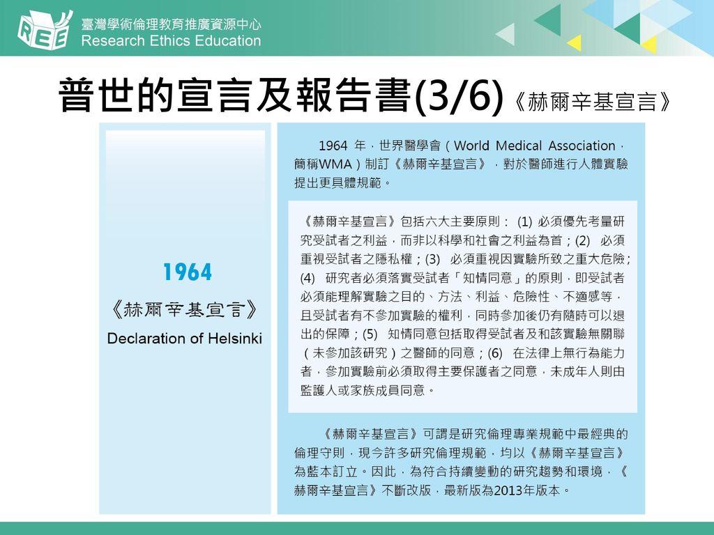 普世的宣言及報告書(3/6)《赫爾辛基宣言》