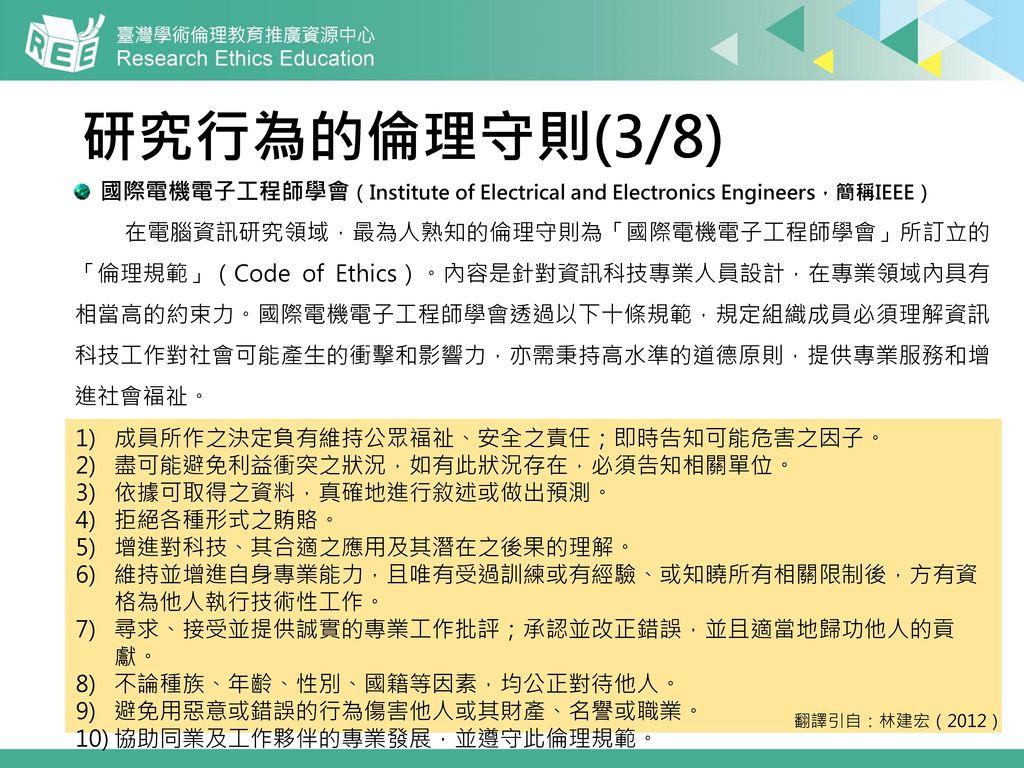 研究行為的倫理守則(3/8) 國際電機電子工程師學會(Institute of Electrical and Electronics Engineers,簡稱IEEE)