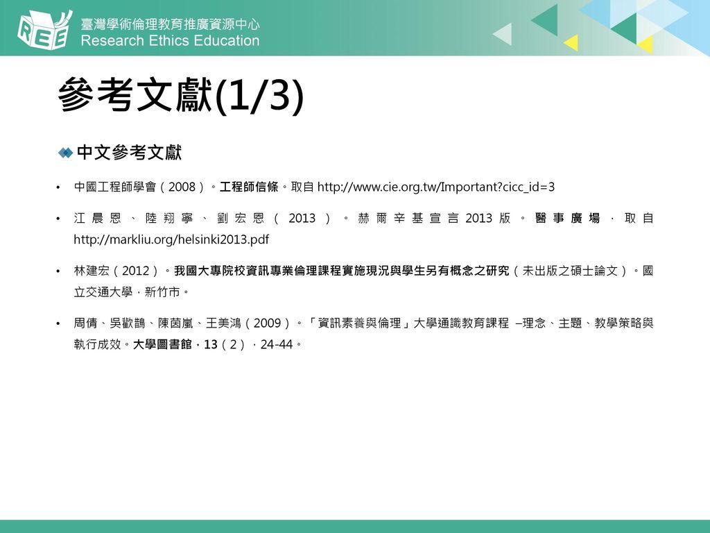 參考文獻(1/3) 中文參考文獻. 中國工程師學會(2008)。工程師信條。取自 http://www.cie.org.tw/Important cicc_id=3.
