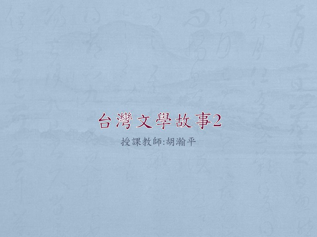 台灣文學故事2 授課教師:胡瀚平