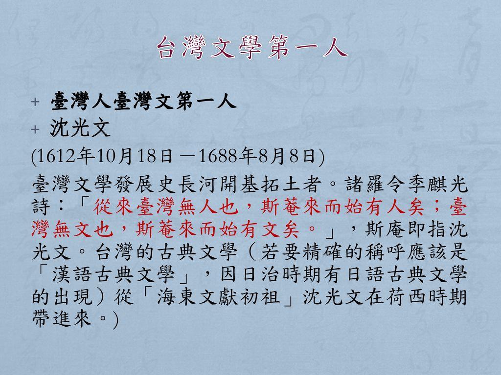 台灣文學第一人 臺灣人臺灣文第一人 沈光文 (1612年10月18日-1688年8月8日)