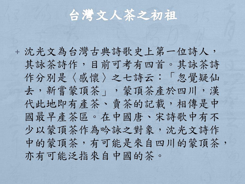 台灣文人茶之初祖