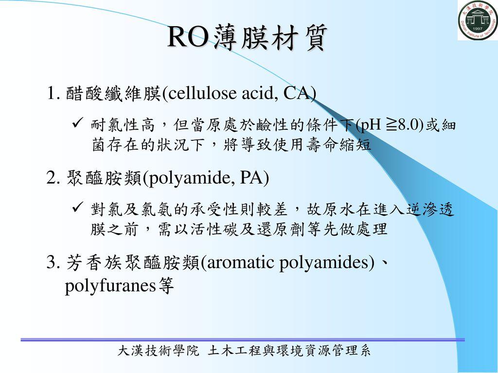 RO薄膜材質 醋酸纖維膜(cellulose acid, CA) 聚醯胺類(polyamide, PA)