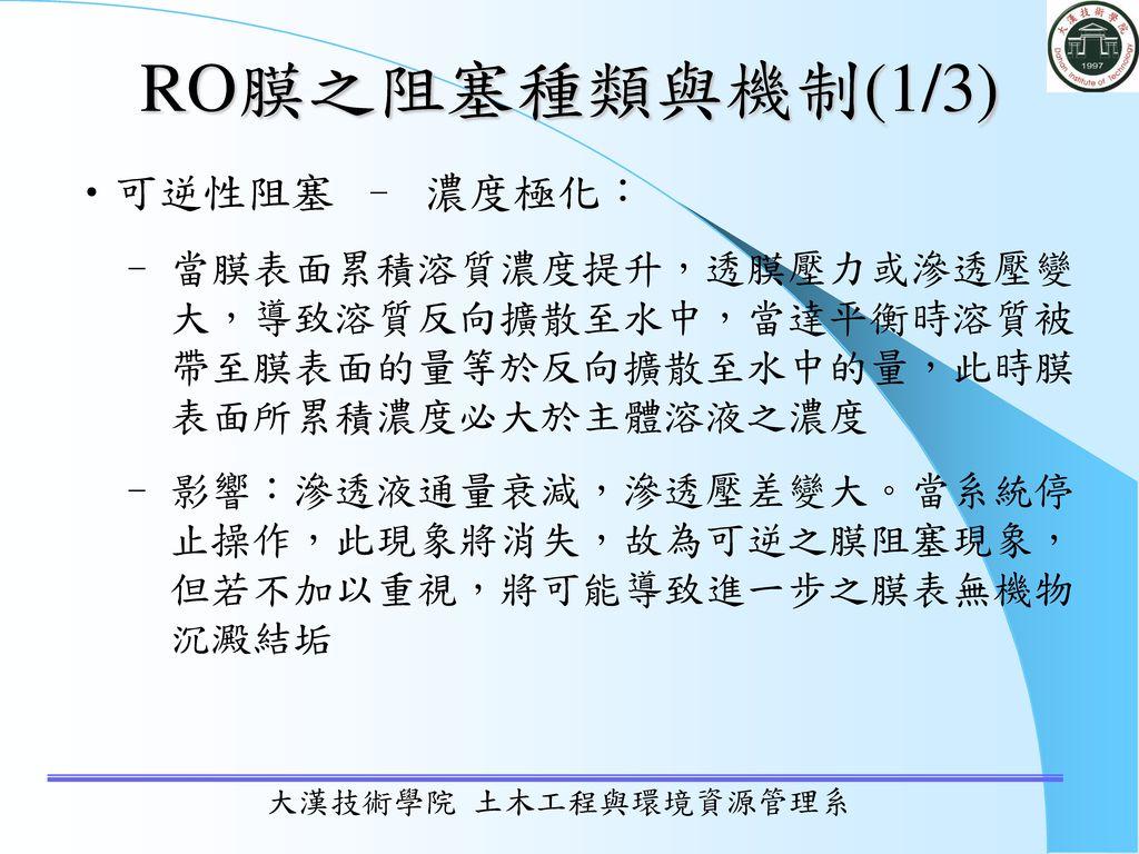 RO膜之阻塞種類與機制(1/3) 可逆性阻塞 – 濃度極化: