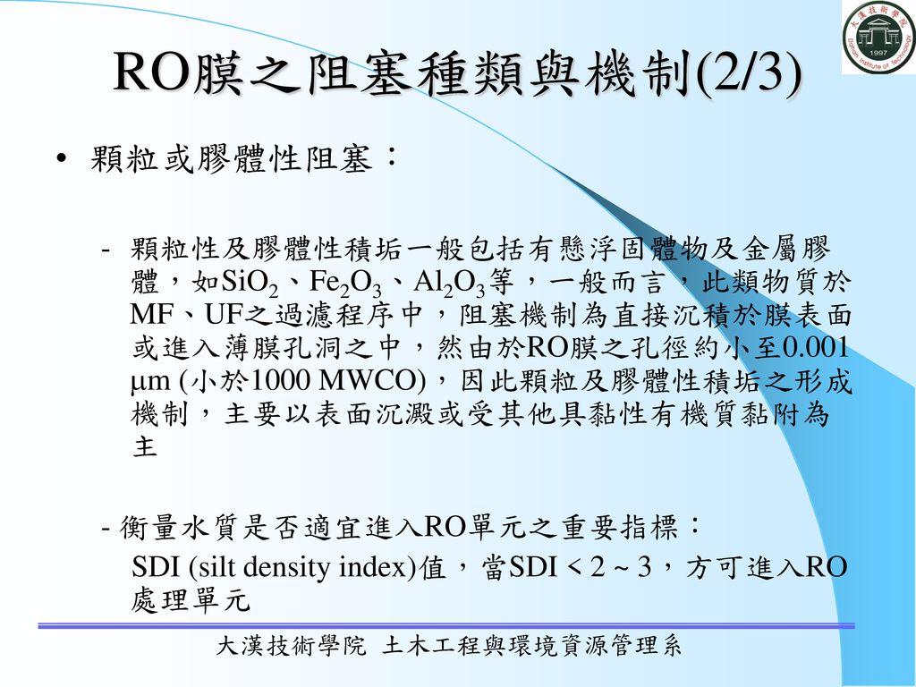 RO膜之阻塞種類與機制(2/3) 顆粒或膠體性阻塞: