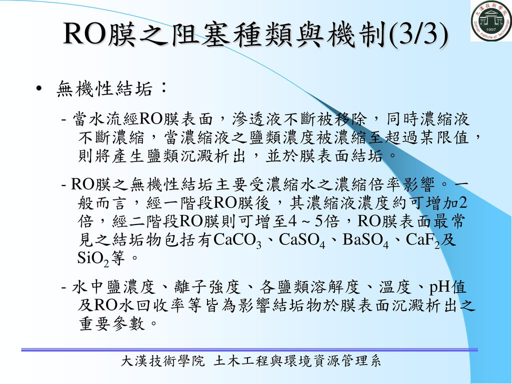 RO膜之阻塞種類與機制(3/3) 無機性結垢: