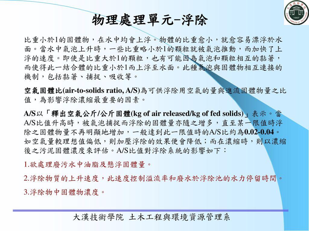 物理處理單元-浮除 大漢技術學院 土木工程與環境資源管理系