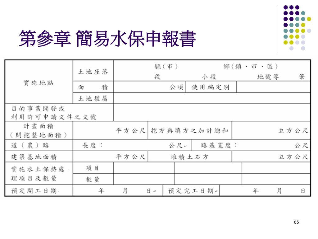 第參章 簡易水保申報書