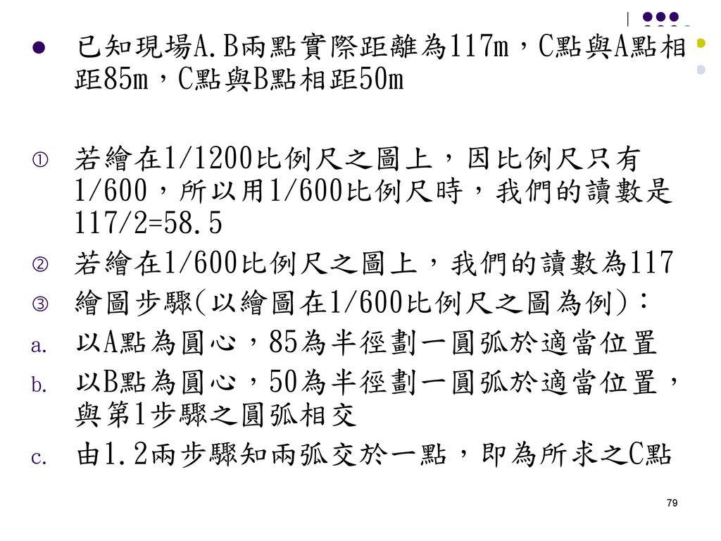 已知現場A.B兩點實際距離為117m,C點與A點相距85m,C點與B點相距50m