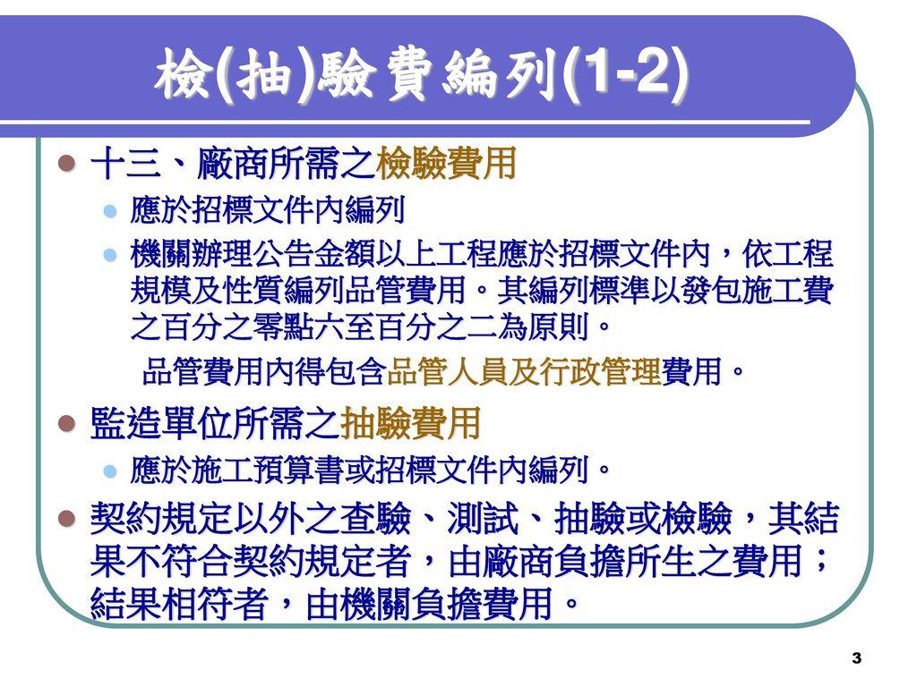 檢(抽)驗費編列(1-2) 十三、廠商所需之檢驗費用 監造單位所需之抽驗費用