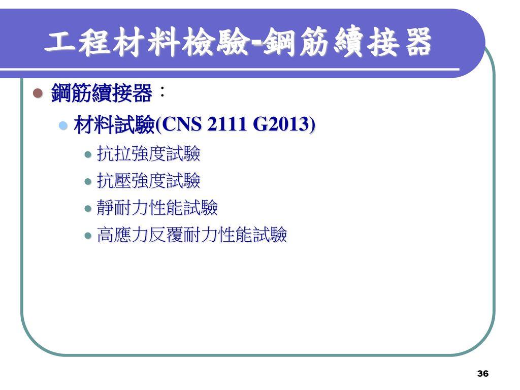 工程材料檢驗-鋼筋續接器 鋼筋續接器: 材料試驗(CNS 2111 G2013) 抗拉強度試驗 抗壓強度試驗 靜耐力性能試驗