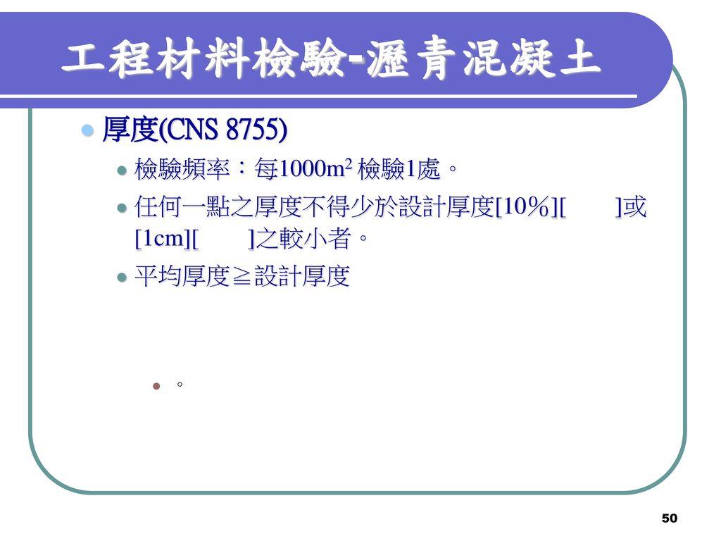 工程材料檢驗-瀝青混凝土 厚度(CNS 8755) 檢驗頻率:每1000m2 檢驗1處。