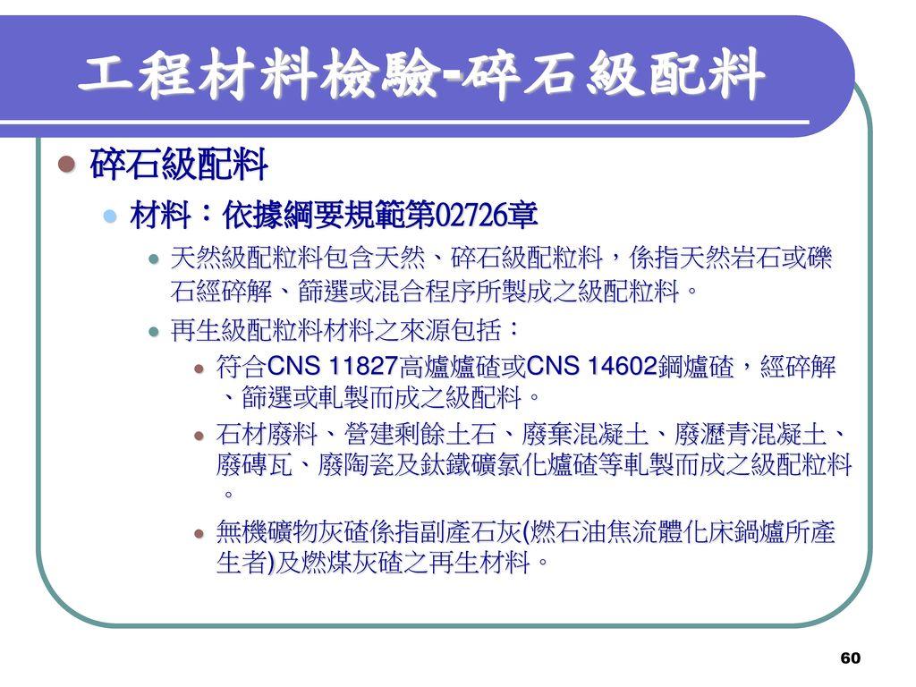 工程材料檢驗-碎石級配料 碎石級配料 材料:依據綱要規範第02726章