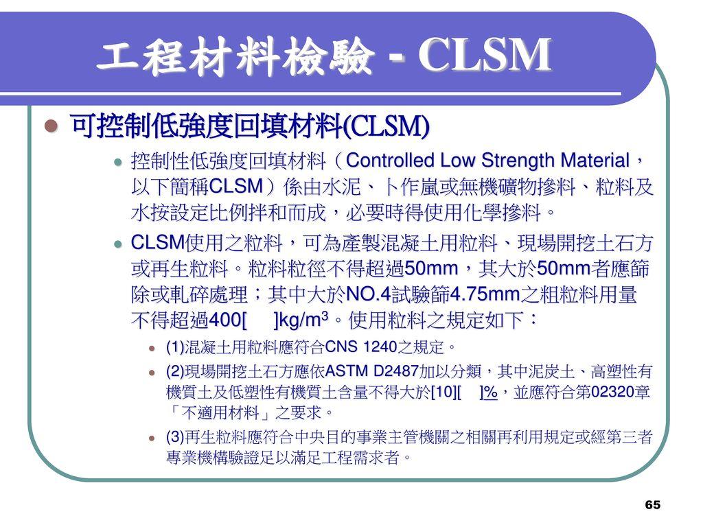 工程材料檢驗 - CLSM 可控制低強度回填材料(CLSM)