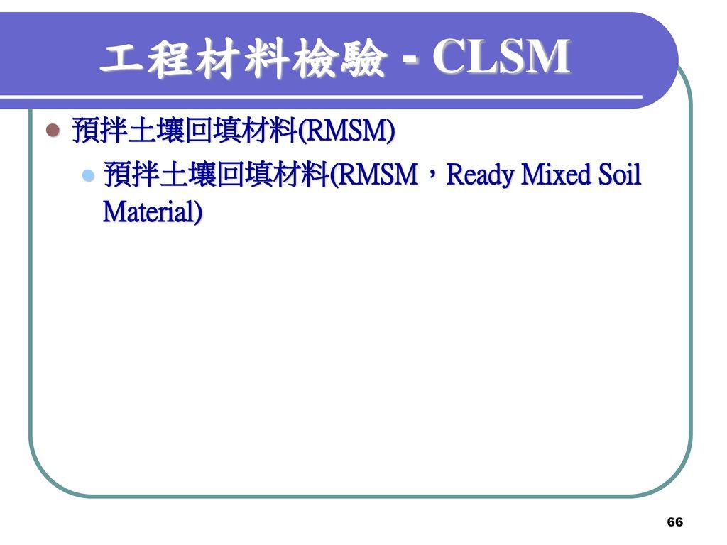 工程材料檢驗 - CLSM 預拌土壤回填材料(RMSM) 預拌土壤回填材料(RMSM,Ready Mixed Soil Material)
