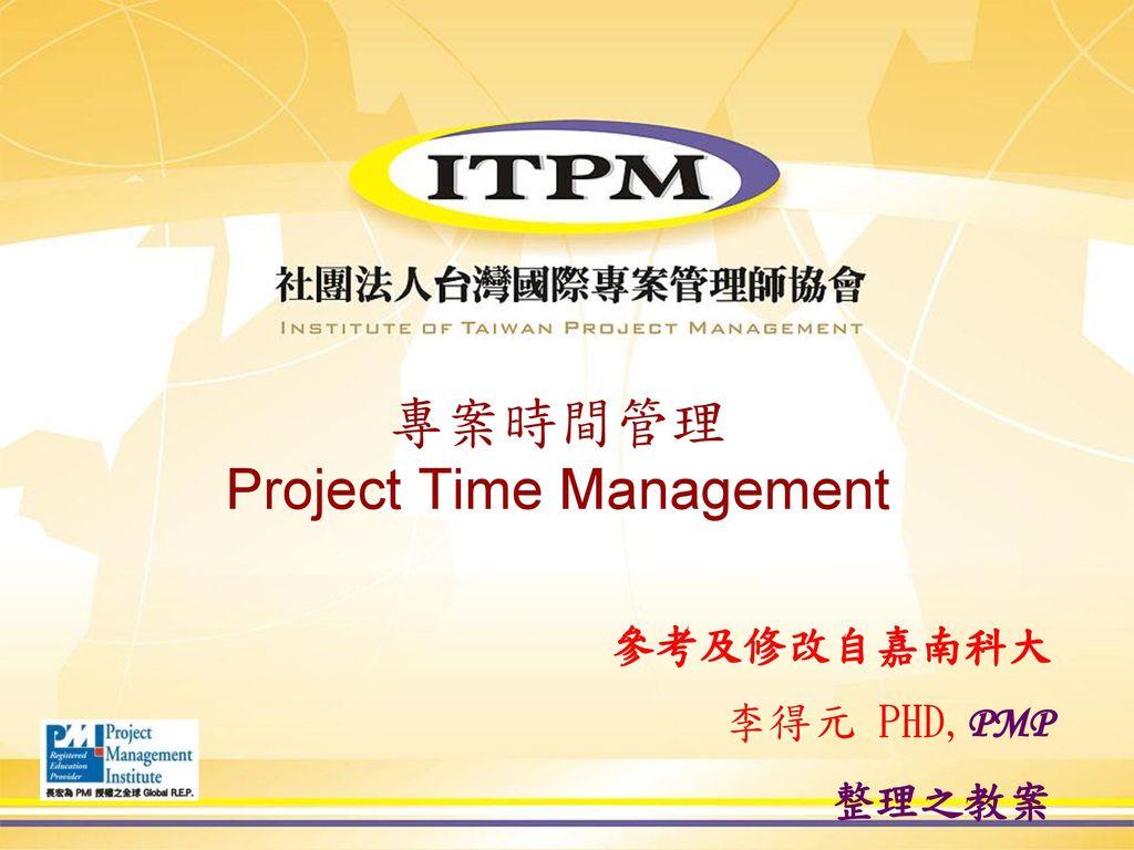 專案時間管理 Project Time Management