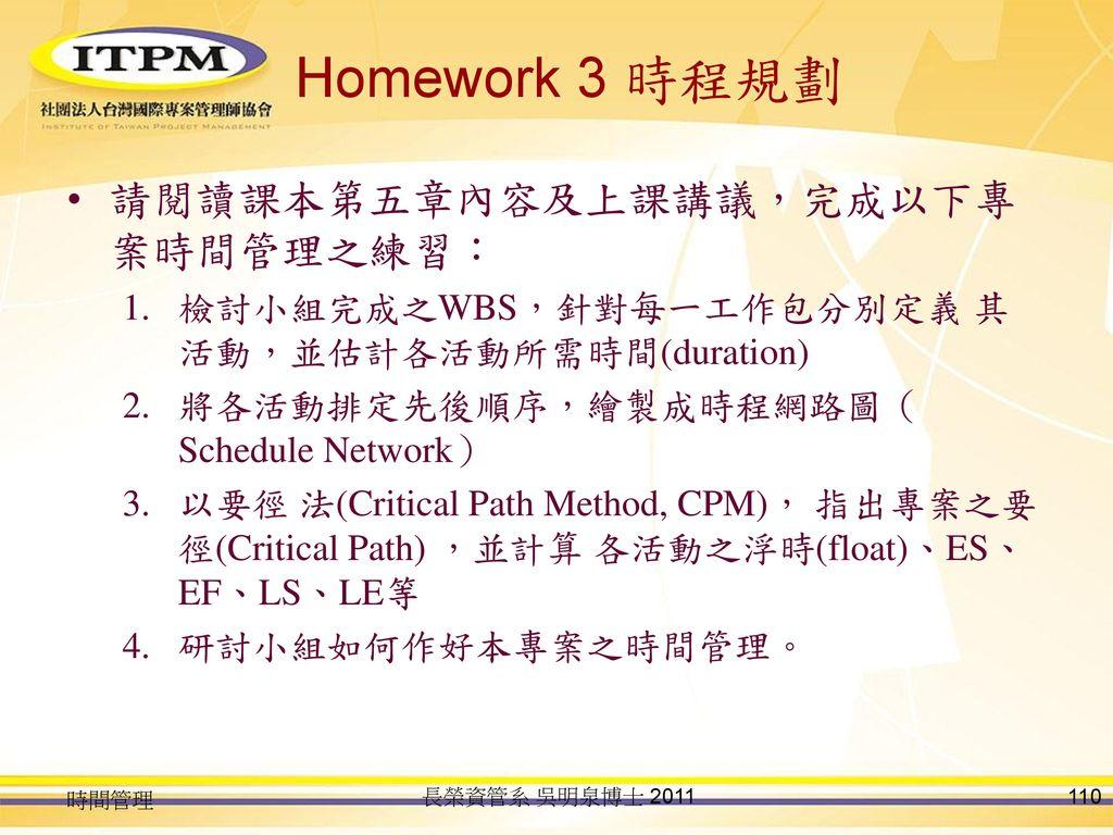 Homework 3 時程規劃 請閱讀課本第五章內容及上課講議,完成以下專案時間管理之練習:
