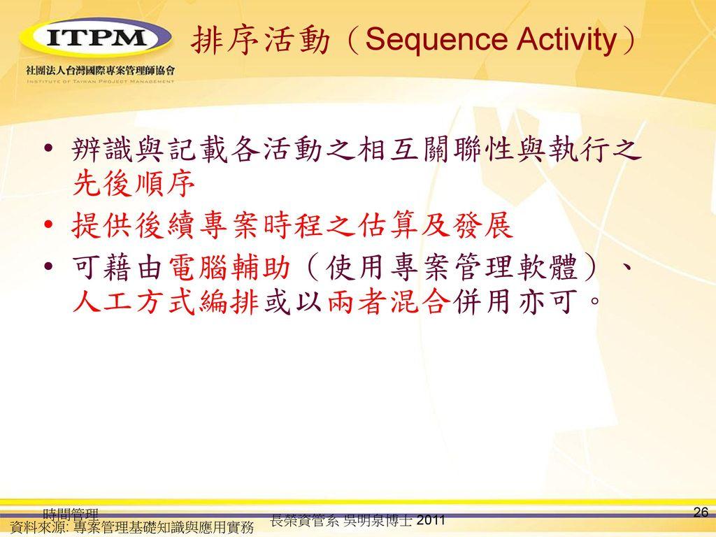 排序活動(Sequence Activity)