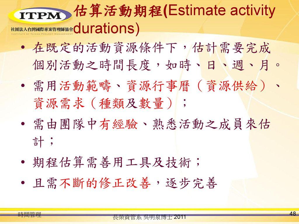 估算活動期程(Estimate activity durations)