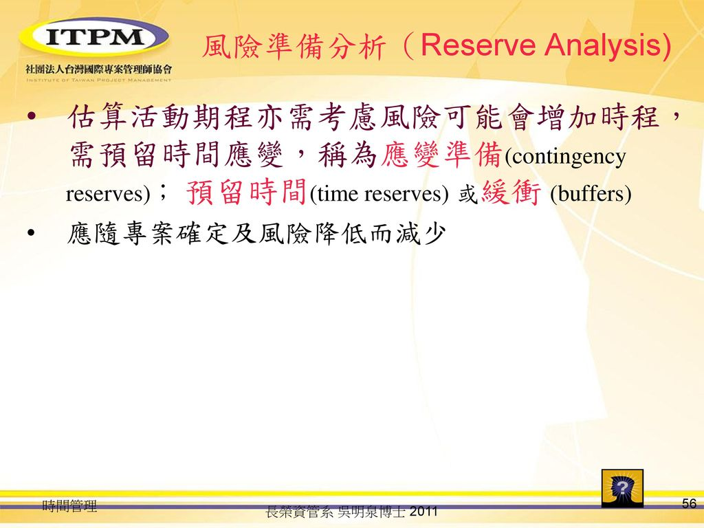 風險準備分析(Reserve Analysis)