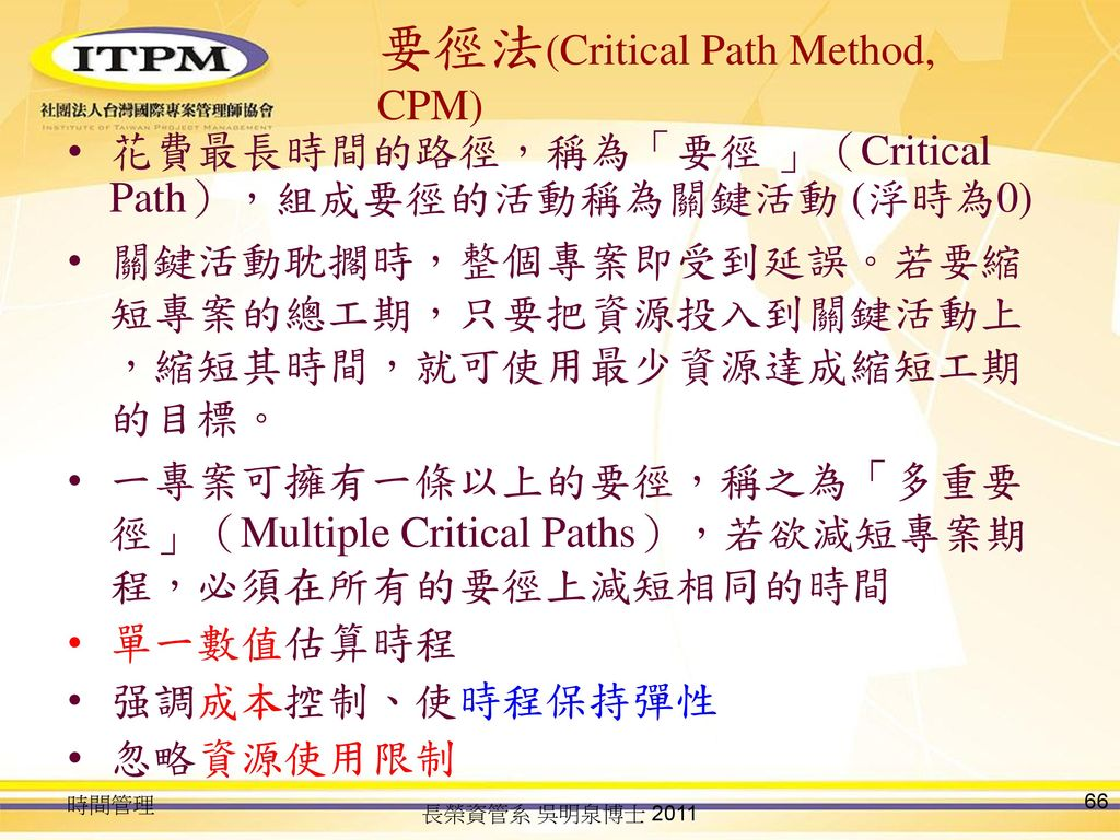 要徑法(Critical Path Method, CPM)