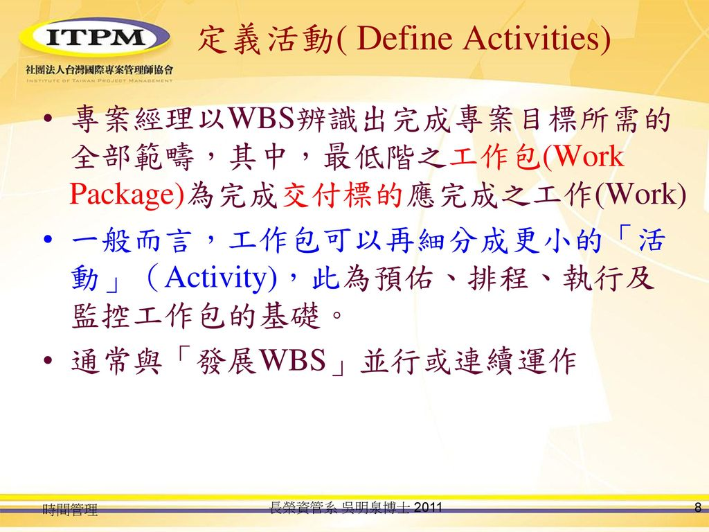 定義活動( Define Activities)