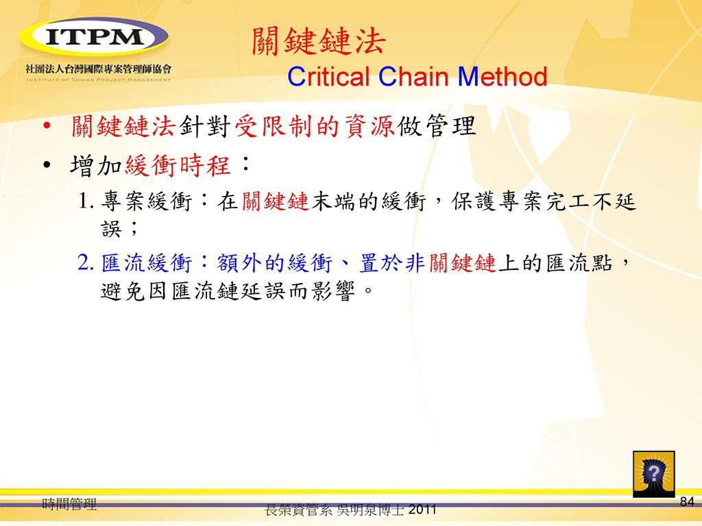 關鍵鏈法 Critical Chain Method