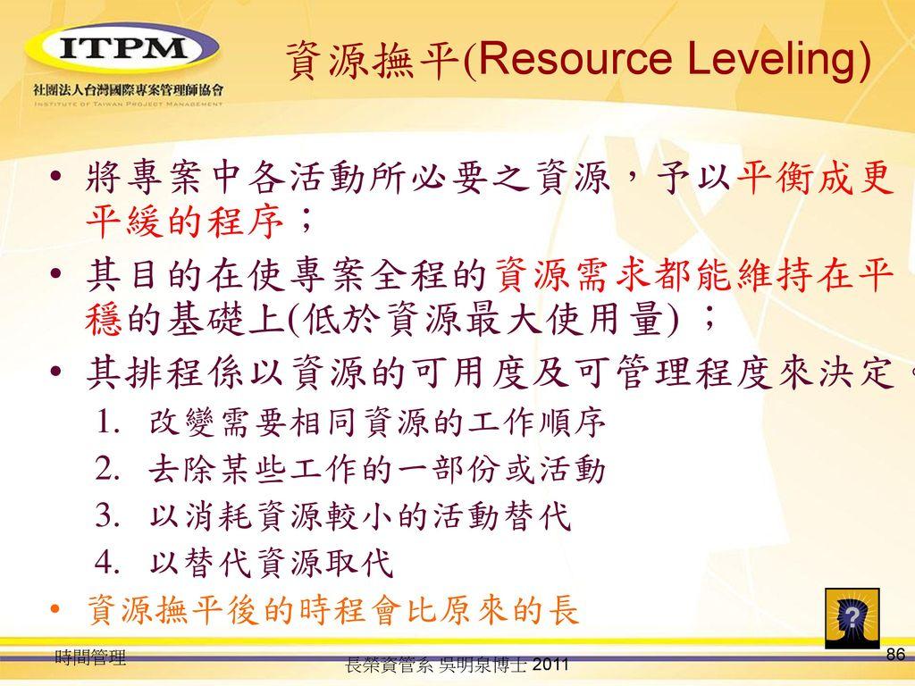 資源撫平(Resource Leveling)