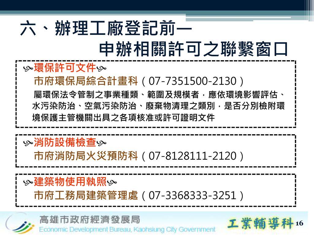 六、辦理工廠登記前 申辦相關許可之聯繫窗口