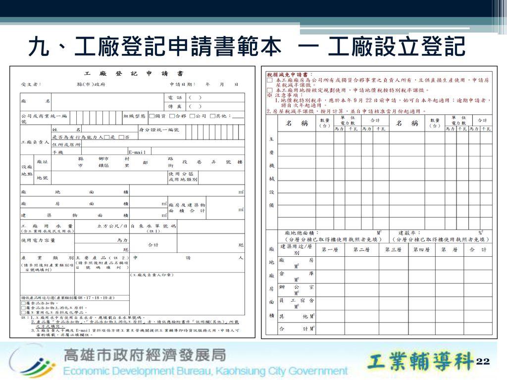 九、工廠登記申請書範本 一 工廠設立登記