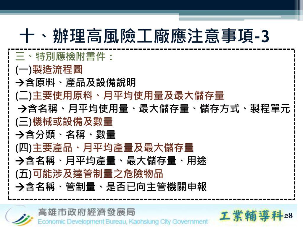 十、辦理高風險工廠應注意事項-3