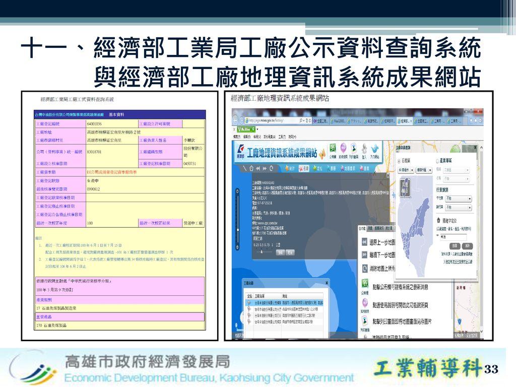 十一、經濟部工業局工廠公示資料查詢系統 與經濟部工廠地理資訊系統成果網站